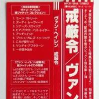 紙ジャケットCD「戒厳令 Fair Warning」(ヴァン・ヘイレン)