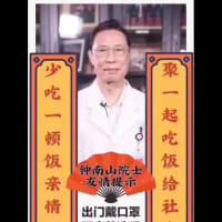 新型肺炎について 続き(4)