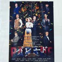 ミュージカル『パレード』@富山市芸術文化ホール