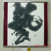 49回江南市美術展
