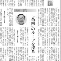 鹿谷勲著『茶粥・茶飯・奈良茶碗』(淡交社刊)を読む/奈良新聞「明風清音」第55回
