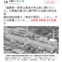 福島第一原発は津波が来る前に壊れていたか?