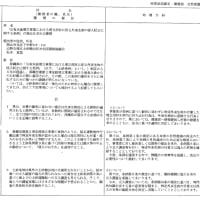 沖縄県議会土木環境委員会で土砂条例の強化を求める陳情の審議---残念な県環境部のあいまいな答弁