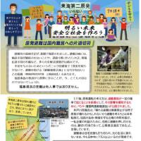 シンポジウム「避難問題を考える」開催