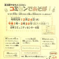 12/24(火)「第3回やまもとコミセン コミセンであそぼ!」開催されますよ!!