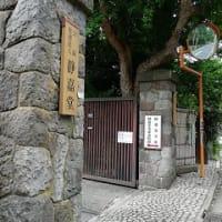 さよなら世田谷2/旅立ちの美術(静嘉堂文庫)