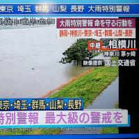 台風19号 関東に大雨特別警報発令 やっぱり本当にヤバイのは風より雨だった!