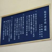 北区稲付中学校様の鋳物校歌板