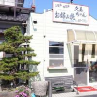お好み焼き 久美ちゃん (東広島市黒瀬町)