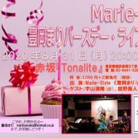 8月31日(月) 『Marie-Style 豊岡まりBirthday Live 2020』 のお知らせ!