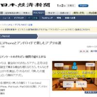 正月にiPhoneとアンドロイドで楽しむアプリ16選 - 日本経済新聞