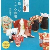 書籍紹介 「飾って愉しむミニチュアの和服」 秋田廣子