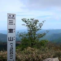 三室山~大通峠~空山