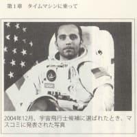 宇宙飛行士候補は嘘