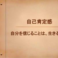 8/11(土)「自己肯定感」ゼミ 資料と内容