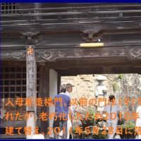 四国八十八ヶ所霊場巡り>愛媛県:第42番・仏木寺参拝記回想記②!
