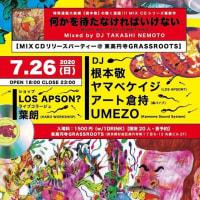 7/26(sun) 根本敬 MIX CDリリースパーティー 『何かを待たなければいけない』@GrassrootsTokyo