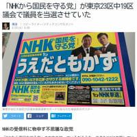御用NHKが震撼【NHKから国民を守る党】大躍進!東京23区や関西を中心に26人が当選【立花孝志氏が党首】NHKは【今後の受信料をどう徴収するかの問題に直面する】NHKはウソの番組を放送している!