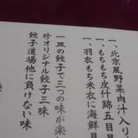 新柴又 三幸 餃子3種