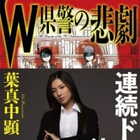 日本の警察 その113「W県警の悲劇」葉真中顕著 徳間書店