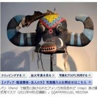 米先住民の「精霊マスク」 競売、差し止め請求棄却 計1億円超で落札(AFPBB News)