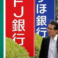 預金封鎖!! 日本の財政は持続不可能な領域に押し込まれている!!