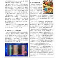 日中友好協会八王子支部ニュース(一年前の記事ですが。)