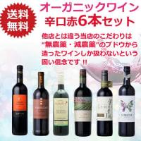 『オーガニックワイン』『無農薬ワイン』とは?