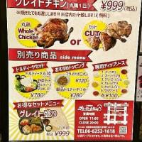 グレイトチキン(心斎橋店)/丸鶏/心斎橋