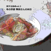 旅する食卓vol.3  参加者募集スタート