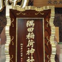 隅田稲荷神社の扁額