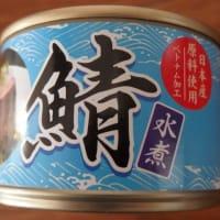 ありがとう サバ缶!!