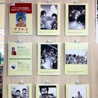 『アテルイ 坂上田村麻呂と交えたエミシの勇士』パネル店~紀伊國屋書店仙台店様