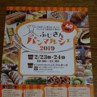 パピエロゼ 「なんでも富士山 2019」へのお誘い