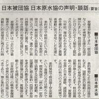 日本被団協 日本原水協の声明・談話(要旨)・・・今日の赤旗記事
