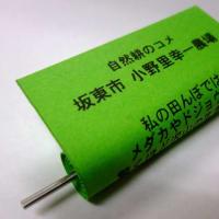 「東日本大震災」から明日で1年~メッセージバーに届いたメッセージ