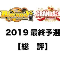 1.5開催BIRTHDAY/GRANDSOUL2019最終予選総評