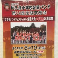 告知:阿久津小学校金管バンド部 定期演奏会