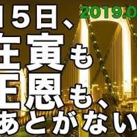 201908 8月15日、文在寅も金正恩も、もうあとがない【及川幸久−BREAKING−】   2045年にOne KOREA ?