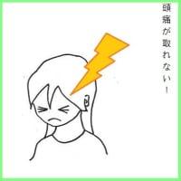 【頭痛が取れない!そんな方への鍼灸師のアプローチ】頭痛のお悩みに