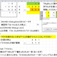 [H82-3.xlsx]の使い方}
