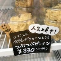 『つぶつぶピーナッツクリーム』の販売を再開しました! 横浜の美味しいパン かもめパンです(*^-^*)