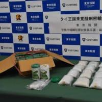 桐生競艇場のあるみどり市笠懸町在住の夫婦が末端価格約5億1600万円相当の覚せい剤をタイから密輸した疑いで逮捕