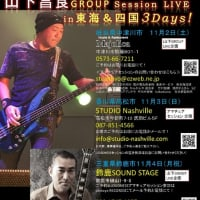 山下昌良GROUP Session LIVE Night! 東海&四国3days!