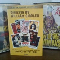 「グリズリー」「アニマル大戦争」DVD発売!