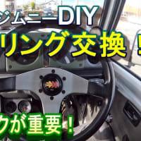 【創楽】JA11/SJ30ジムニー「ステアリング交換」の紹介!!分かり易い