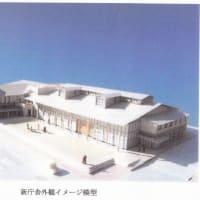 京都府京丹波町庁舎 ふれあい広場に移転建替え