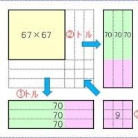 2桁の数の2乗 暗記法 その6 第3の計算法