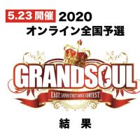 【結果】5.23開催GRANDSOUL2020