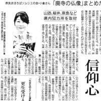 小倉つき子著『廃寺のみ仏たちは、今』(京阪奈新書)が奈良新聞に大きく掲載!